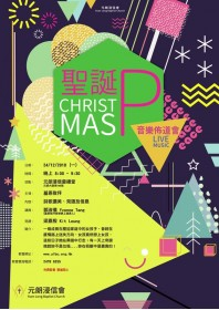 2018 Christmas P ver.3 outlined Poster A3 rgb