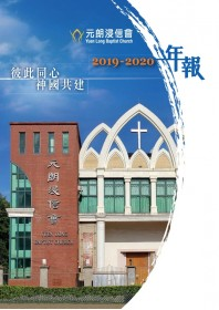 元朗浸信會雙年報2019 2020